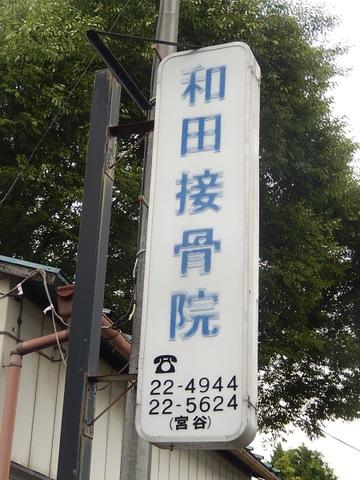 和田接骨院