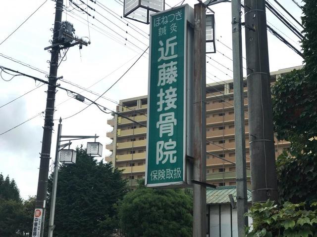 近藤接骨鍼灸院