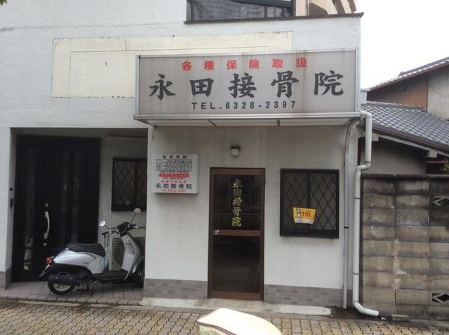 永田接骨院