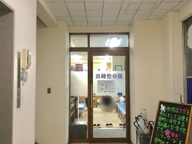 斎藤整骨院/須田ビル院