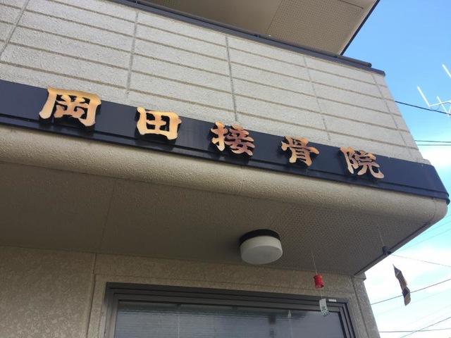 岡田接骨院