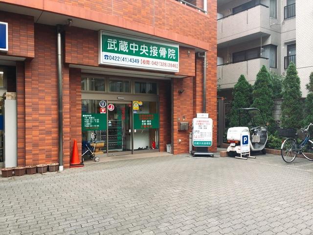 武蔵中央接骨院