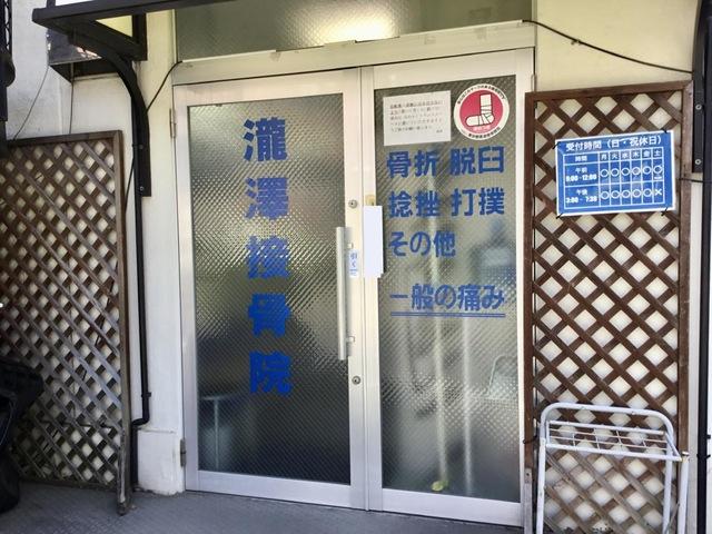 瀧澤接骨院