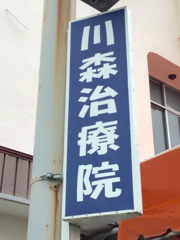 川森治療院