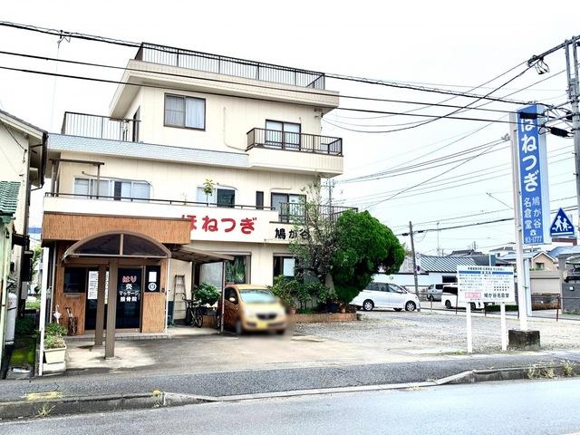 鳩ケ谷名倉堂