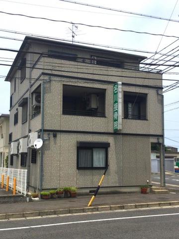 名川接骨院