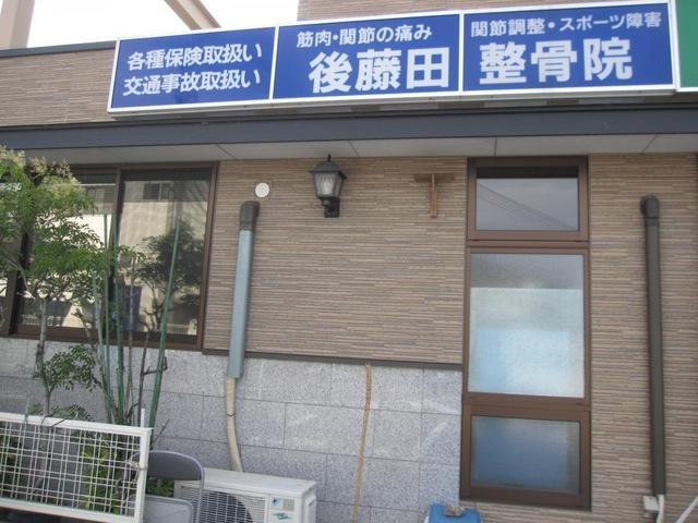 後藤田整骨院
