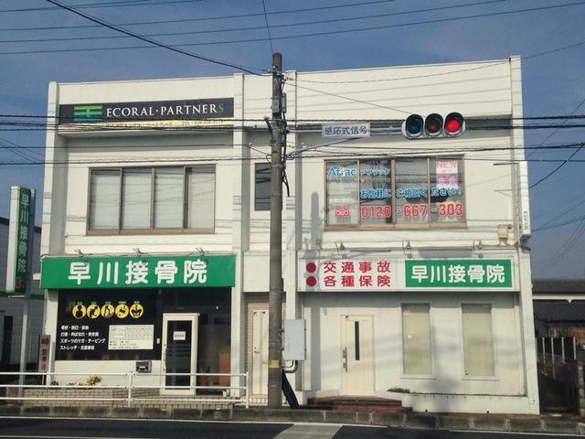 早川接骨院
