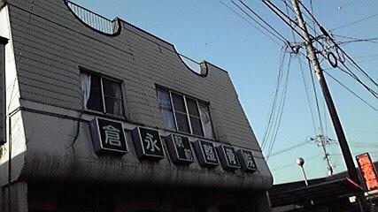 倉永駅前整骨院