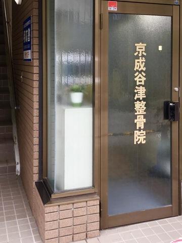 京成谷津整骨院