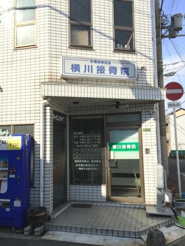 横川接骨院