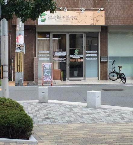 福島鍼灸整骨院