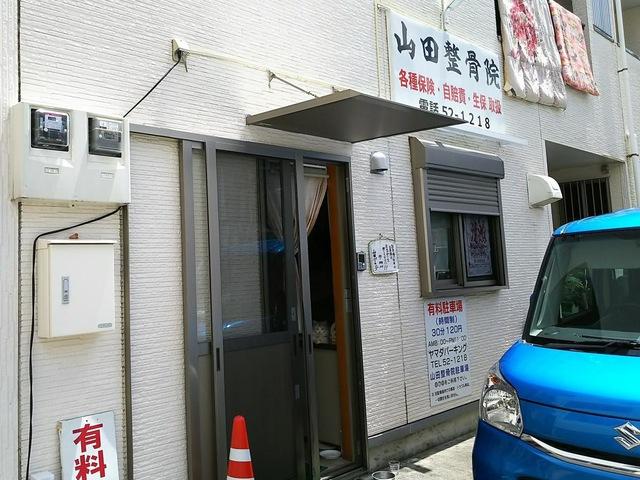 山田整骨院
