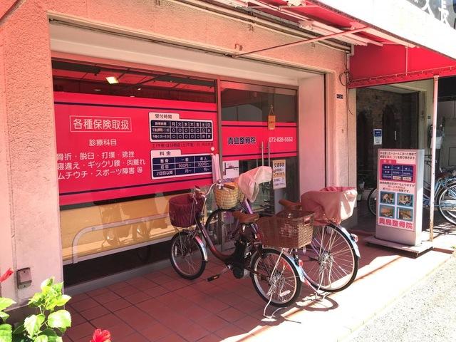 貴島整骨院/黒原院