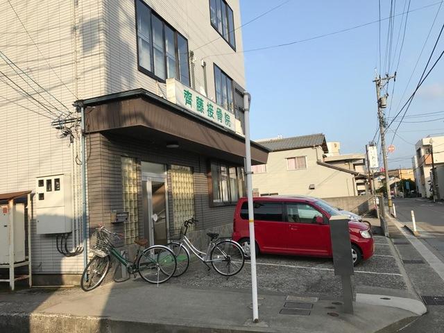 斉藤接骨院
