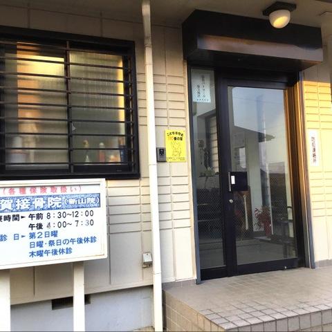 須賀接骨院
