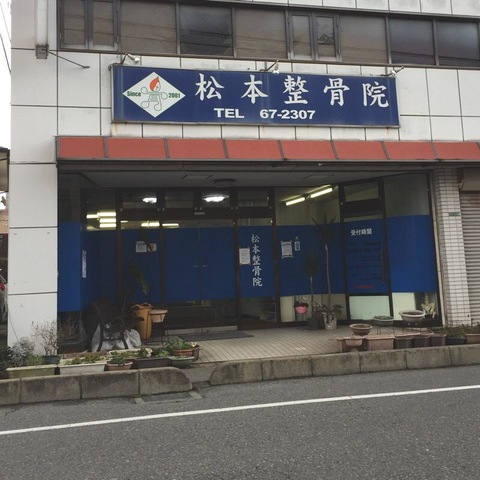 松本ストレッチ整骨院