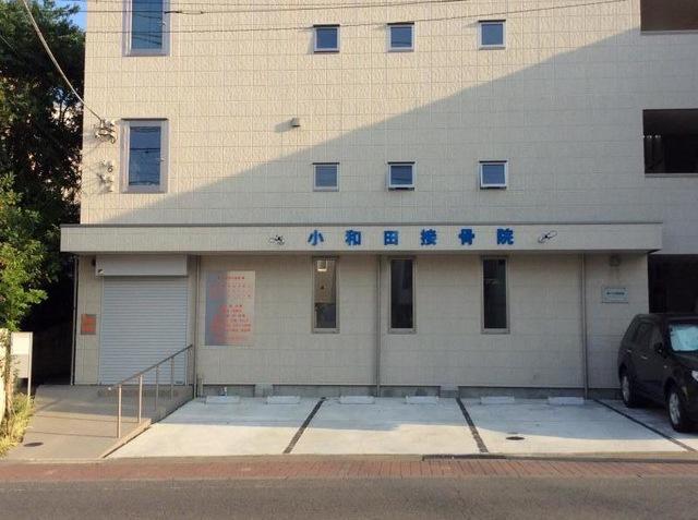 小和田接骨院