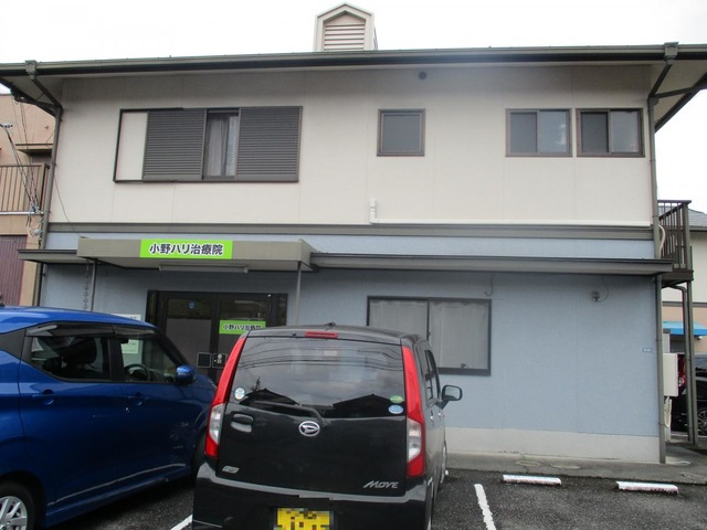 小野ハリ治療院