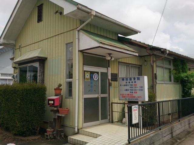 幸田接骨院