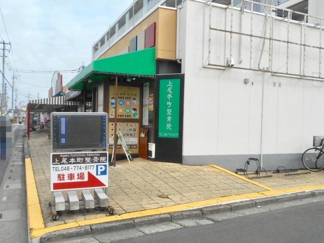 上尾本町整骨院