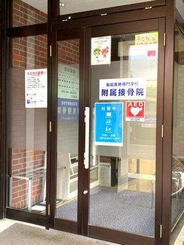 福島医療専門学校附属鍼灸接骨院