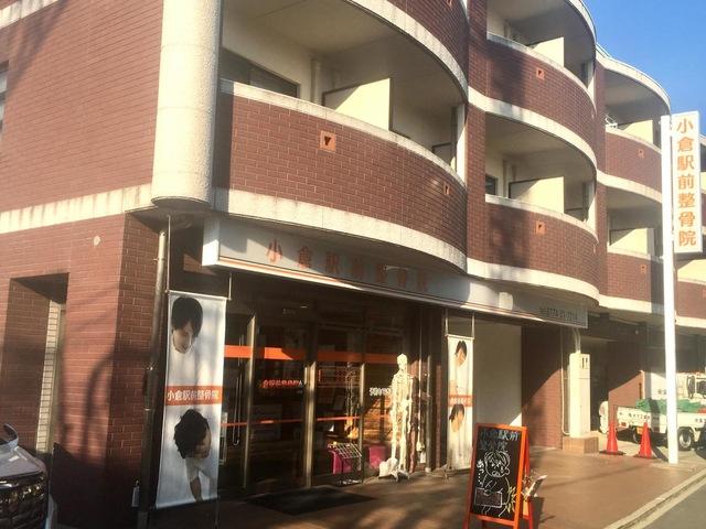 小倉駅前整骨院