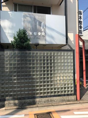 阪本整骨院
