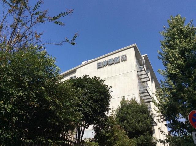 日本体育大学医療専門学校