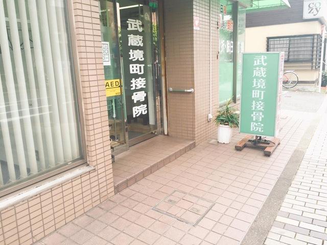 武蔵境町接骨院