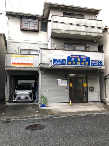 三田村鍼灸整骨院