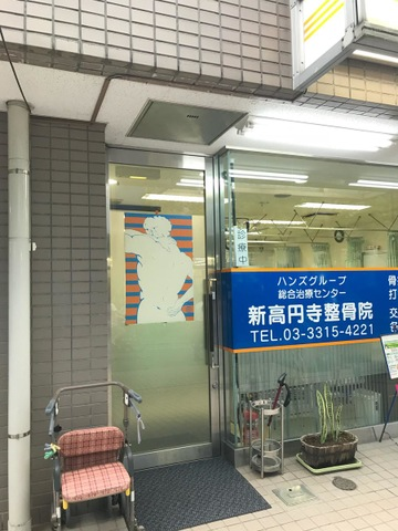新高円寺整骨院