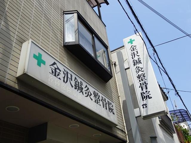 金沢鍼灸整骨院