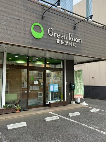 GreenRoom北柏整骨院