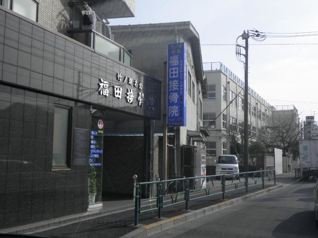 福田接骨院