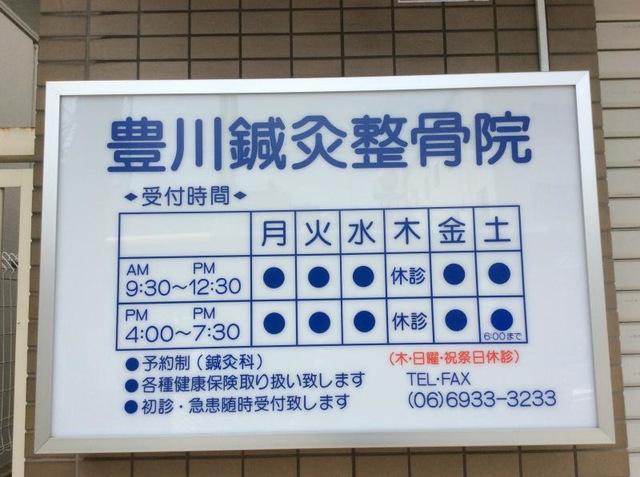 豊川鍼灸整骨院