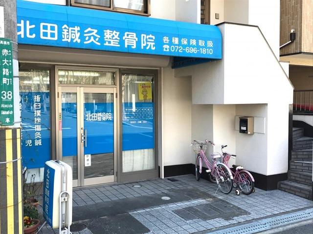 北田鍼灸整骨院