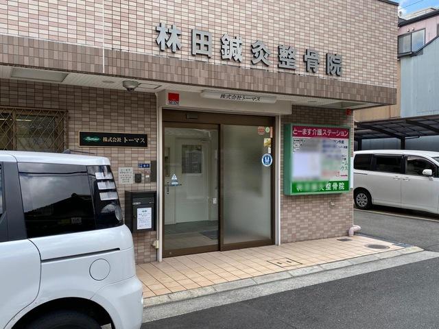 林田鍼灸院/本院