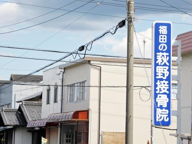 福田の萩野接骨院