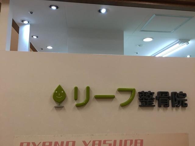 リーフ整骨院 木更津アピタ院