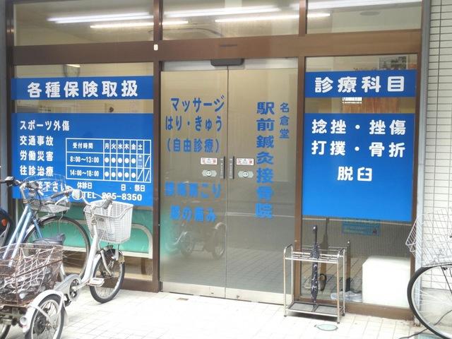 名倉堂駅前鍼灸接骨院