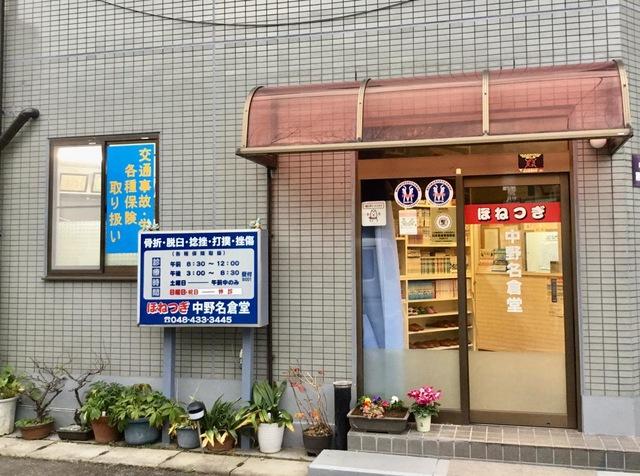 中野名倉堂