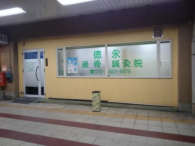 徳永接骨鍼灸院