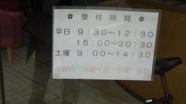 検見川浜赤塚接骨院