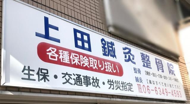 上田鍼灸整骨院