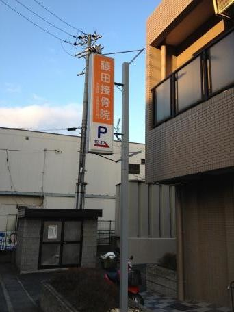 藤田接骨・鍼灸院
