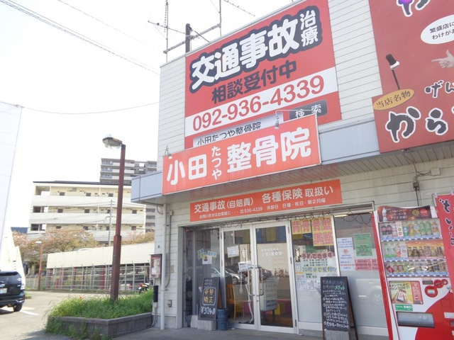 小田たつや整骨院