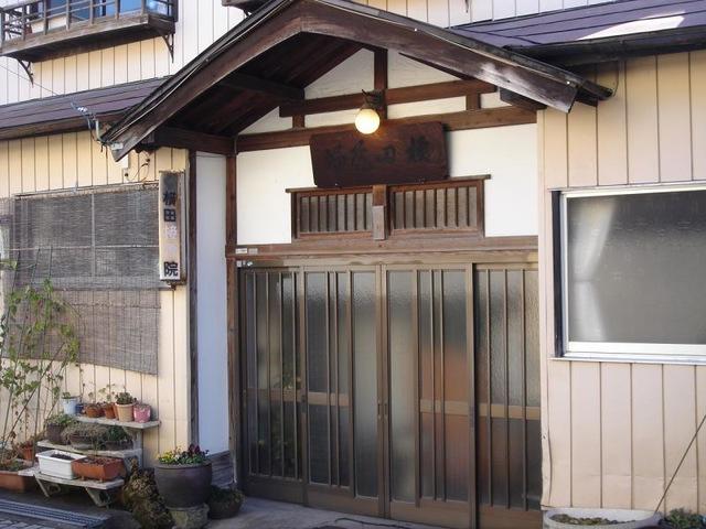 横田接骨院
