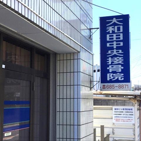 大和田中央接骨院
