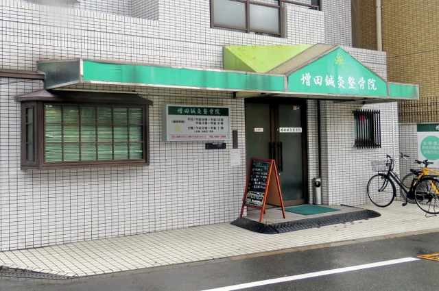 増田整骨院